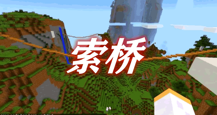 索桥 Rope Bridge Mod
