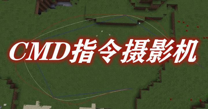 CMD指令摄影机 CMDCam Mod