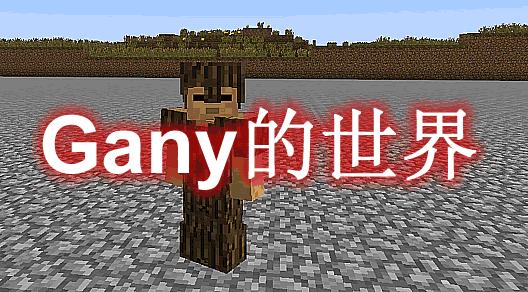 Gany的世界 Gany's Surface Mod