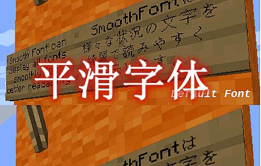 平滑字体 Smooth Font Mod