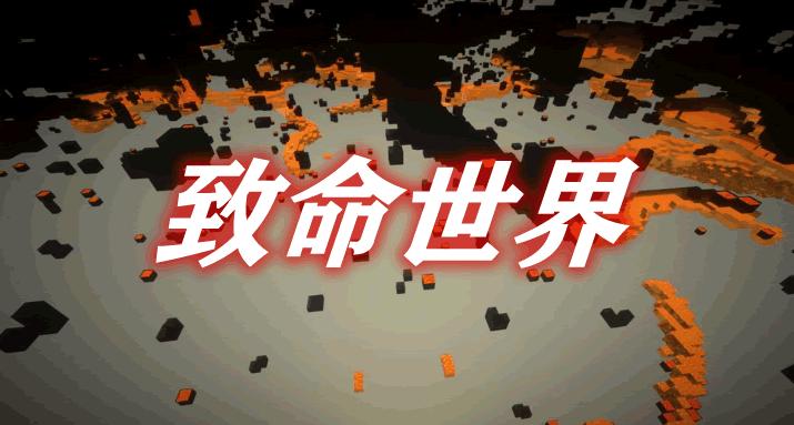 致命世界 Deadly World Mod