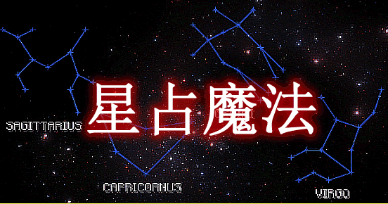 Astrological Sorcery