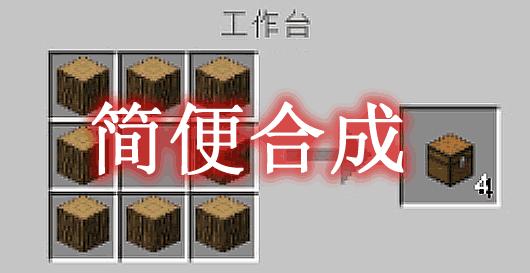 简便合成 EazyCrafting Mod