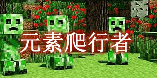 元素爬行者 Elemental Creepers Redux Mod