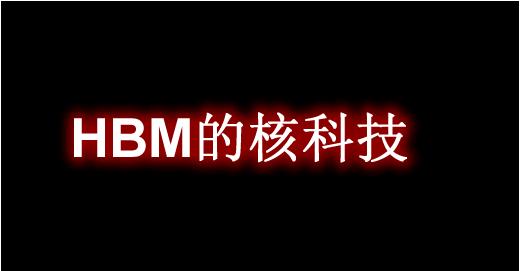 HBM的核科技 HBM's Nuclear Tech Mod