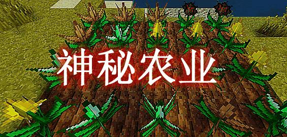 神秘农业 Mystical Agriculture Mod