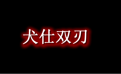 犬仕双刃 Slashblade Housamo Mod