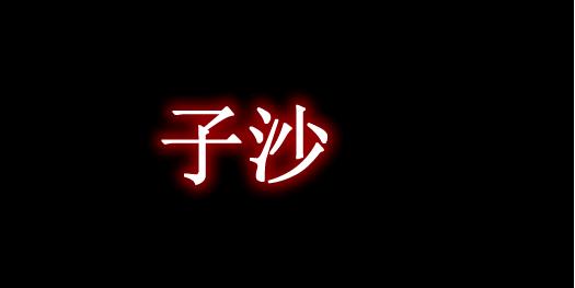 子沙 Snad Mod