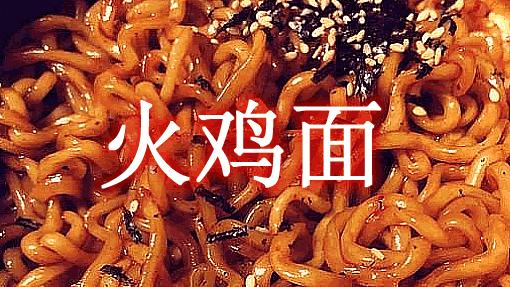 火鸡面 Turkey Noodle Mod