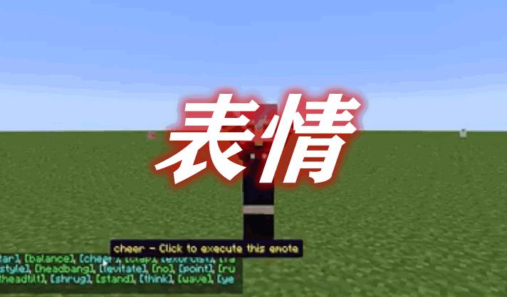 表情 Emotes Mod