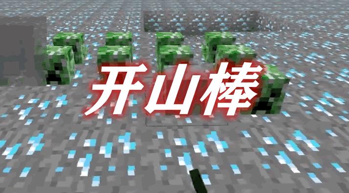 开山棒 Flat World Mod