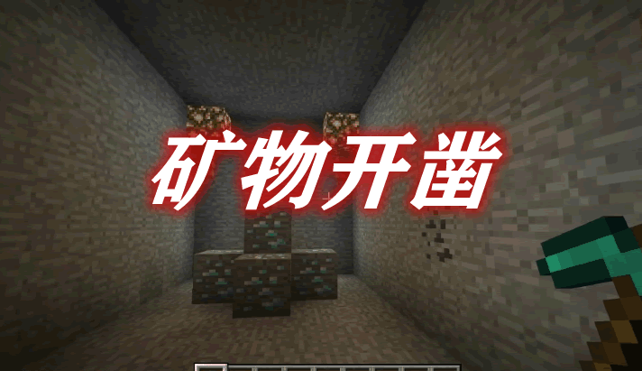 矿物开凿 ore excavation Mod