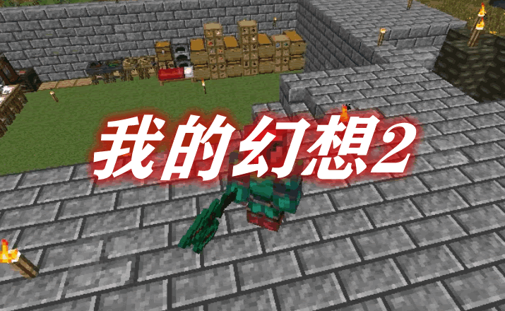 我的幻想2 MineFantasy2 Mod