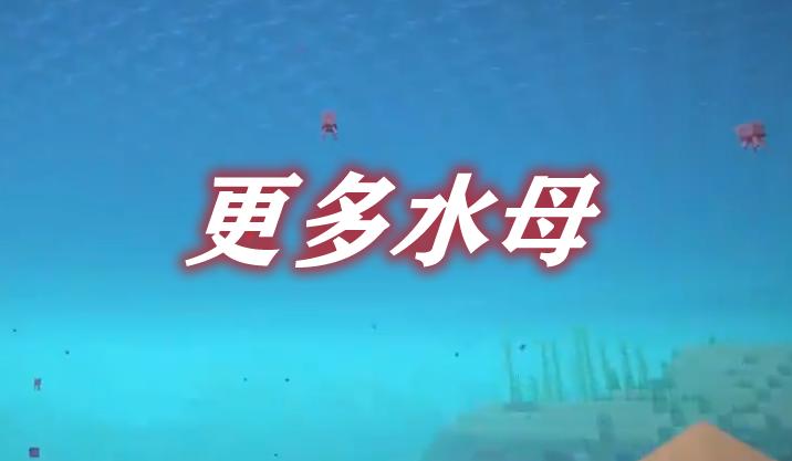 更多水母 More Jellyfish Mod