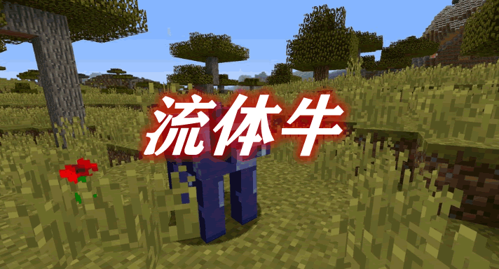 流体牛 Fluid cows Mod