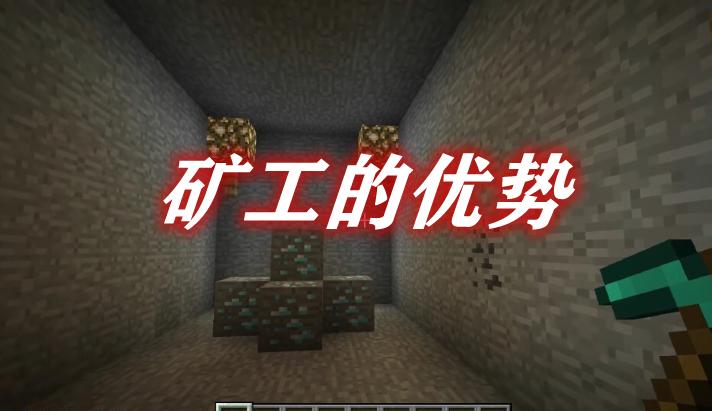 矿工的优势 MinersAdvantage Mod