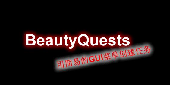 BeautyQuests