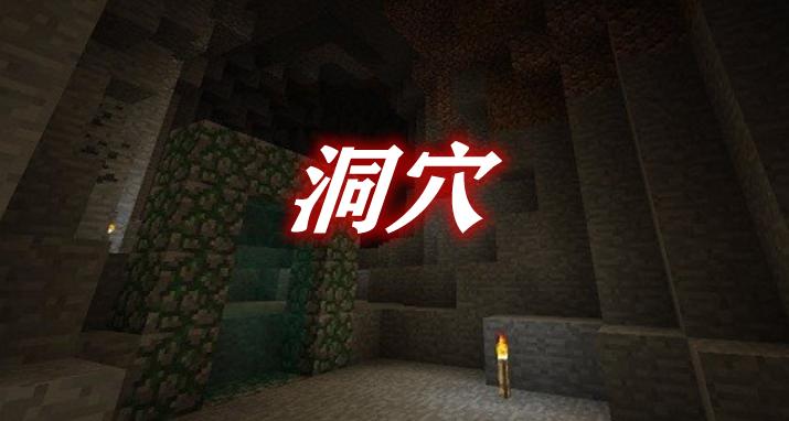 洞穴 Cavern Mod