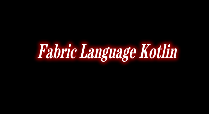 Fabric Language Kotlin 前置 Mod