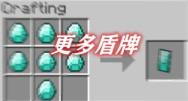 更多盾牌 Shields Plus Mod