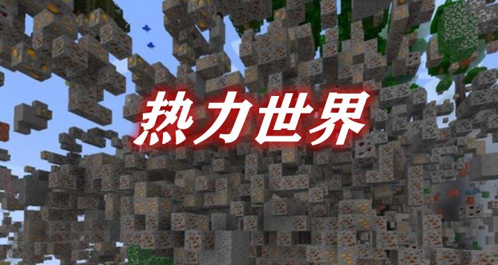 热力世界 CoFH World Mod