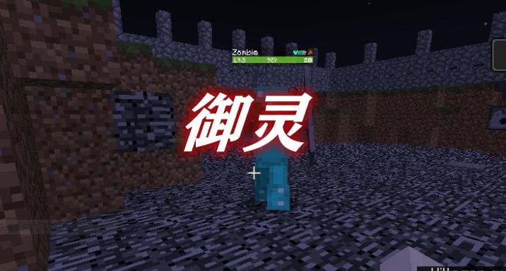 御灵 Taoism Mod