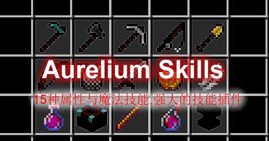 Aurelium Skills插件