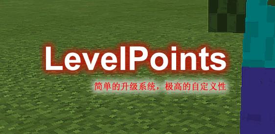 LevelPoints