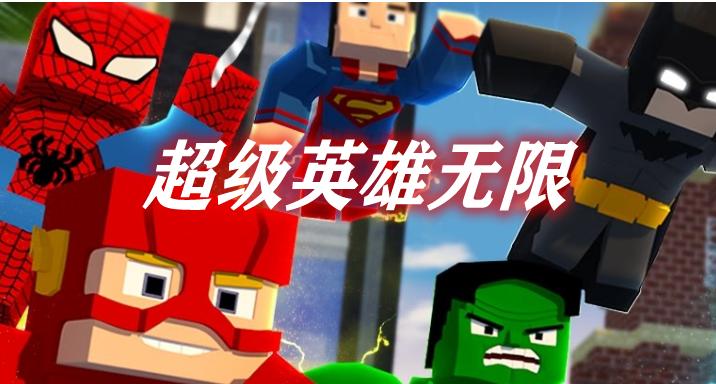 超级英雄无限 Superheroes Unlimited Mod