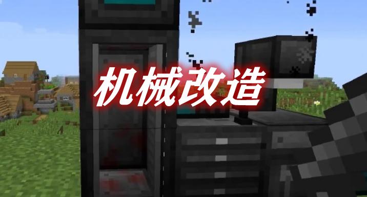机械改造 Cyberware Mod
