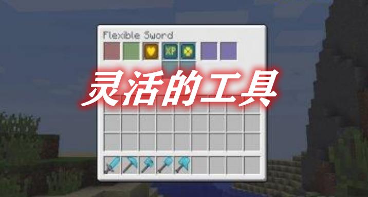 灵活的工具 Flexible Tools Mod