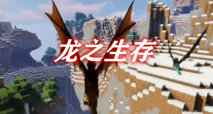 龙之生存 Dragons Survival Mod