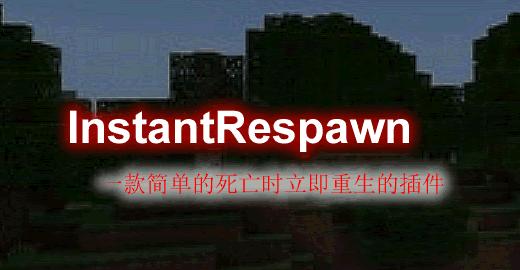 InstantRespawn-死亡时立即重生插件