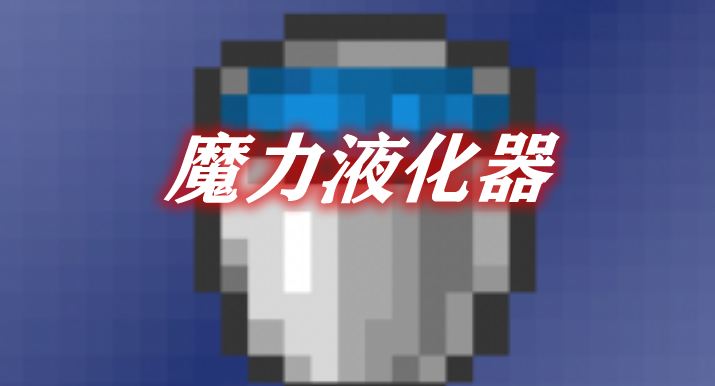 魔力液化器 Mana Liquidizer Mod