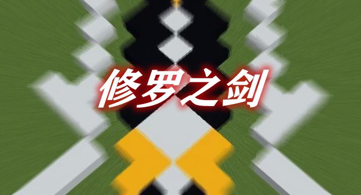 修罗之剑 Sword:Shura Mod
