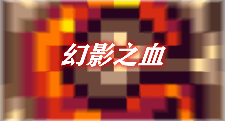 幻影之血 Phantom Blood Mod