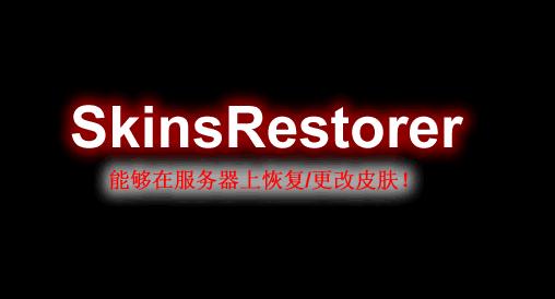 SkinsRestorer