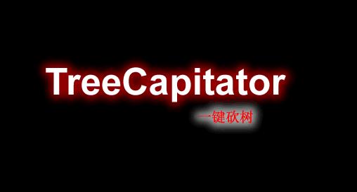 TreeCapitator-一键砍树插件