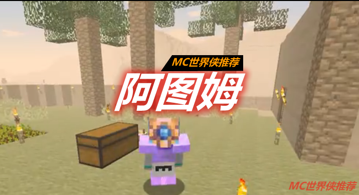 阿图姆:沙漠之旅/亚图姆:金沙之旅 Atum 2: Return to the Sands Mod