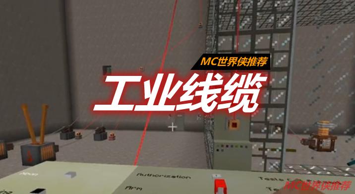 工业线缆 Industrial Wires Mod