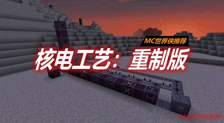 核电工艺:重制版 NuclearCraft: Overhauled Mod