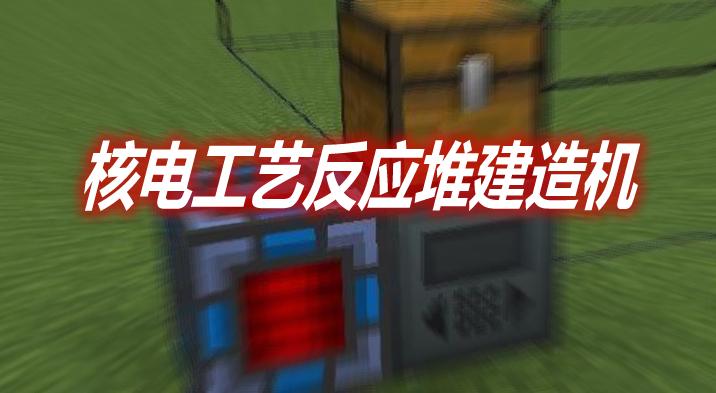 核电工艺反应堆建造机 NuclearCraft Reactor Builder Mod