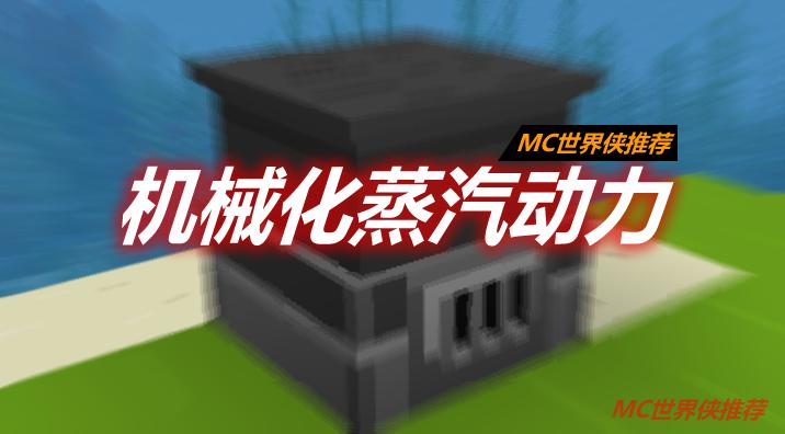 机械化蒸汽动力 Mechanized Steam Power Mod