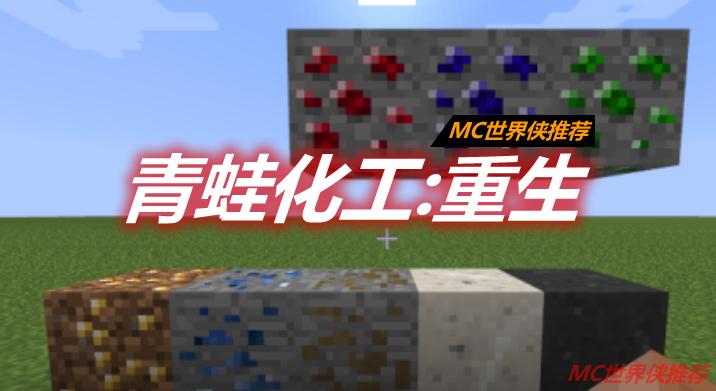 青蛙化工:重生 FrogCraft:Rebirth Mod