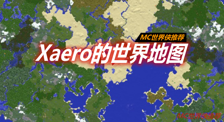 Xaero的世界地图 Xaero's World Map Mod