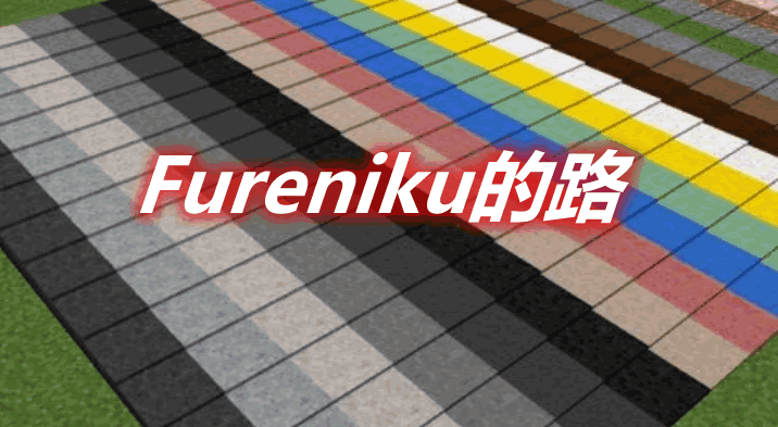 Fureniku的路 Fureniku's Roads Mod