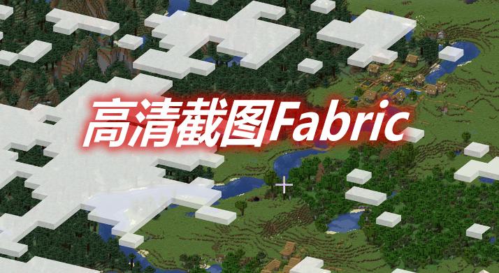 高清截图Fabric Fabrishot Mod