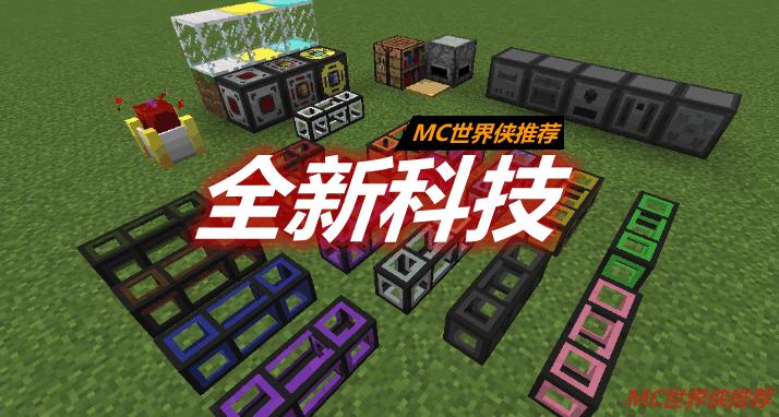 全新科技 NeoTech Mod