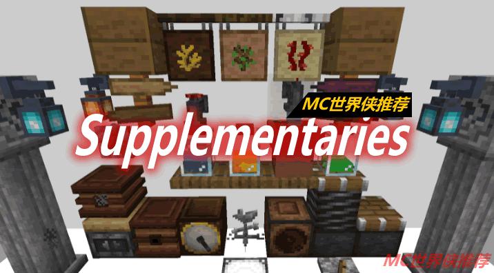 Supplementaries Mod
