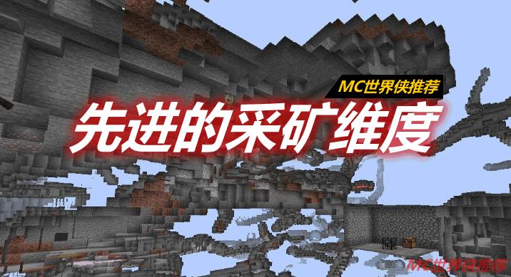 先进的采矿维度 Advanced Mining Dimension Mod